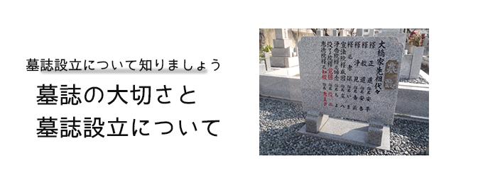 墓誌の大切さと墓誌設立について