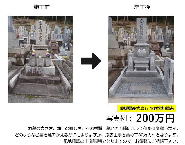 お墓の建て替え実例